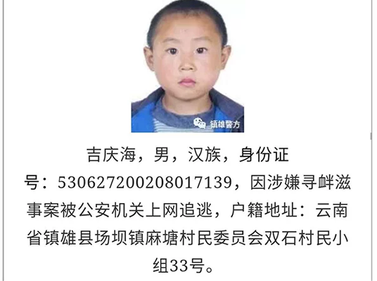 Chinese Police use alleged 17 year old criminal's childhood photo for wanted poster